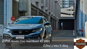 พาทัวร์ Honda Civic Hatchback RS 2020 ตัวใหม่ มาแรง 5 ประตู