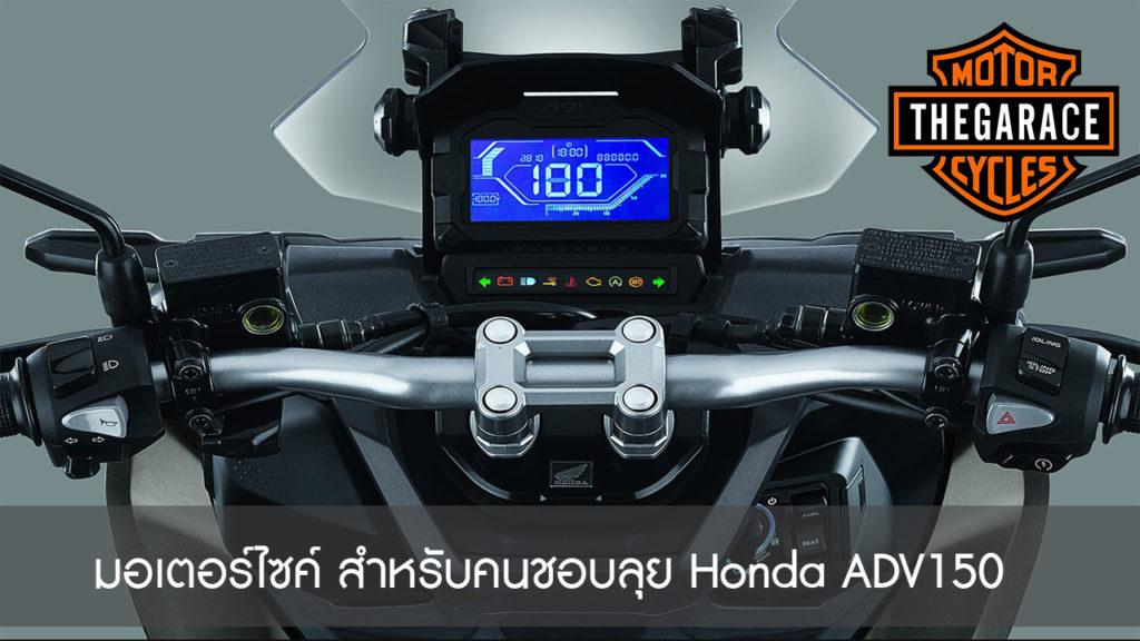 มอเตอร์ไซค์ สำหรับคนชอบลุย Honda ADV150 ช่วงนี้ Grab ก็ใช้บ่อยนะ