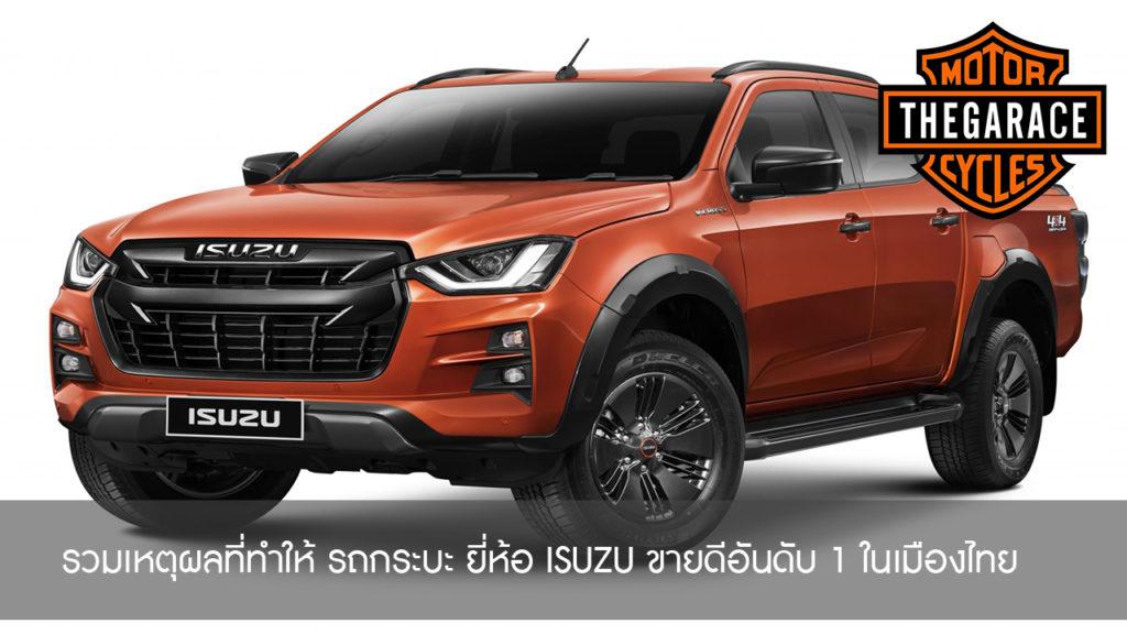 รวมเหตุผลที่ทำให้ รถกระบะ ยี่ห้อ ISUZU ขายดีอันดับ 1 ในเมืองไทย
