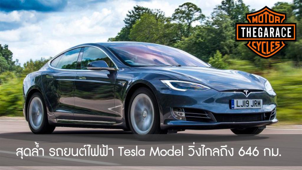 สุดล้ำ รถยนต์ไฟฟ้า Tesla Model S Long Range Plus วิ่งไกลถึง 646 กม.