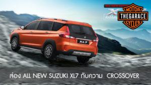ส่อง ALL NEW SUZUKI XL7 เปิดตัวตลาด CROSSOVER มาใหม่ มาแรง