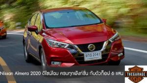 Nissan Almera 2020 ดีไซน์โฉบ ครบทุกฟังก์ชั่น ตัวท็อปเพียง 6 แสนต้นๆ