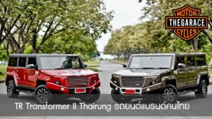 TR Transformer II Thairung รถยนต์แบรนด์คนไทยที่ไม่ควรลืม