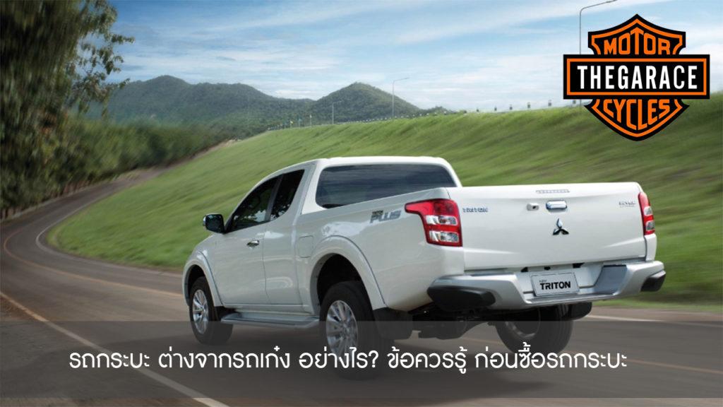 """""""ยิ่งดี ยิ่งต่าง"""" รถกระบะ ต่างจากรถเก๋ง อย่างไร? ข้อควรรู้ ก่อนซื้อรถกระบะ"""