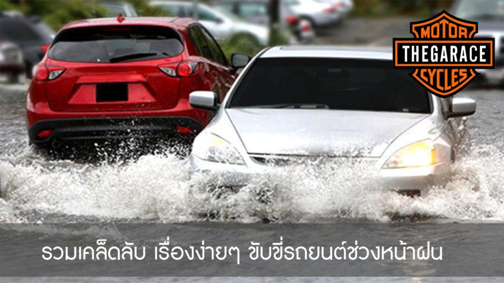 รวมเคล็ดลับ เรื่องง่ายๆ ขับขี่รถยนต์ช่วงหน้าฝน