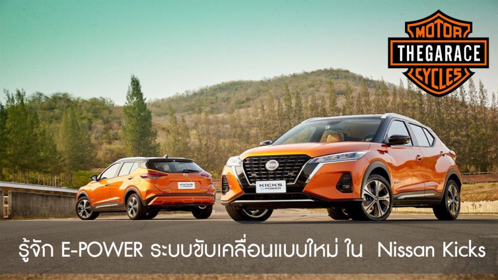 รู้จัก E-POWER ระบบขับเคลื่อนรถยนต์แบบใหม่ มาแรงกับ Nissan Kicks