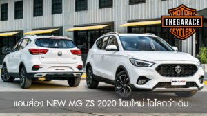 แอบส่อง NEW MG ZS 2020 โฉมใหม่ ไฉไลกว่าเดิม ปรับเพียบ