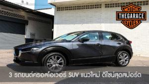 3 รถยนต์ครอสโอเวอร์ SUV แนวใหม่ ดีไซน์สุดสปอร์ต