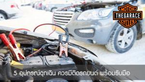 5 อุปกรณ์ฉุกเฉิน ควรมีติดรถยนต์