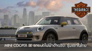 MINI COOPER SE รถยนต์ไฟฟ้าอัจฉริยะ รุ่นแรกในไทย สายมินิไม่ควรพลาด
