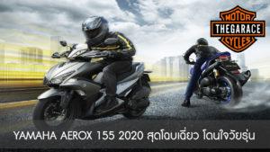 YAMAHA AEROX 155 2020 สุดโฉบเฉี่ยว โดนใจวัยรุ่น