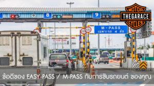 ข้อดีของ EASY-PASS M-PASS กับการขับรถยนต์ ของคุณ