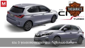 คาดปลายปีเตรียมพบ All New Honda City Hatchback เปิดตัวในไทย