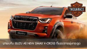 มาพบกับ ISUZU All NEW DMAX V-CROSS ที่ยอดขายพุ่งกระฉูด