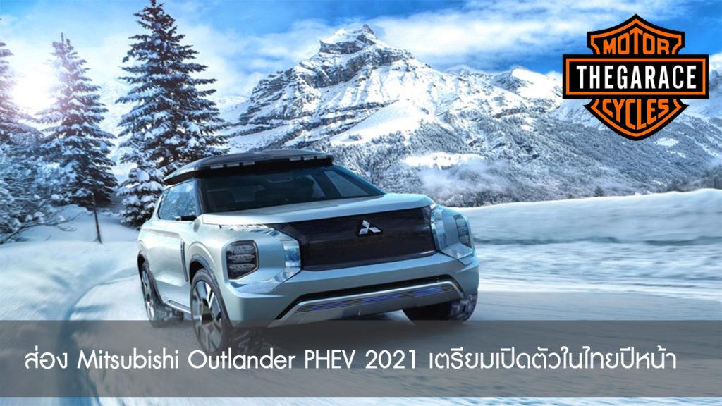 ส่อง Mitsubishi Outlander PHEV 2021 เตรียมเปิดตัวในไทยปีหน้า-111