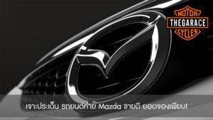 เจาะประเด็น รถยนต์ค่าย Mazda ขายดี ยอดจองเพียบ!