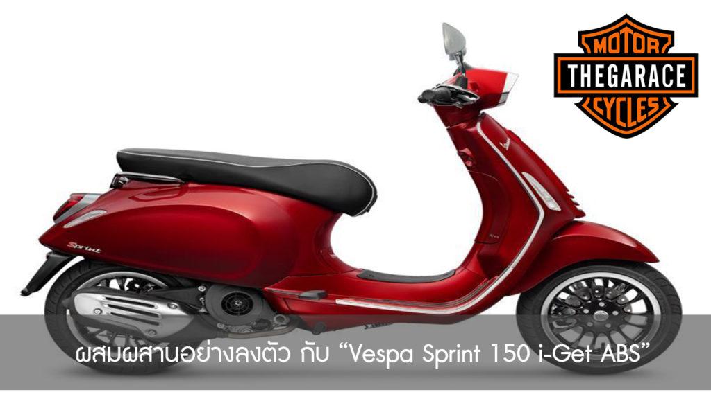 """เฉดสีใหม่ ดุดัน ผสมผสานอย่างลงตัว กับ """"Vespa Sprint 150 i-Get ABS"""""""