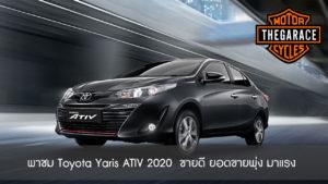 Toyota Yaris ATIV 2020 กับ ดีไซน์สุดหรู