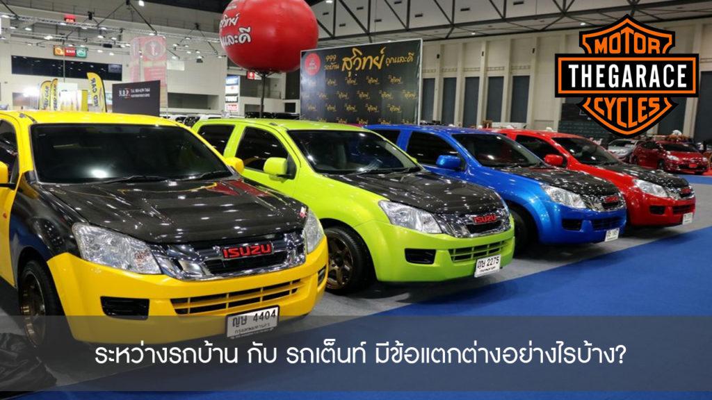 อยากซื้อรถยนต์มือสอง ระหว่างรถบ้าน กับ รถเต็นท์ มีข้อแตกต่างอย่างไรบ้าง? อ