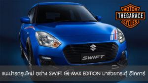 แนะนำรถรุนใหม่ อย่าง SWIFT GL MAX EDITION มาช่วยกระตุ้นตลาด อีโคคาร์