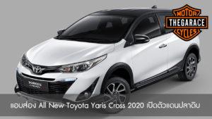 แอบส่อง All New Toyota Yaris Cross 2020 เปิดตัวแดนปลาดิบ