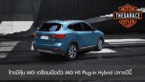 ไทยมีลุ้น MG เตรียมเปิดตัว MG HS Plug-in Hybrid ปลายปีนี้