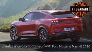 น่าสนใจ!! ค่ายฟอร์ดเปิดตัวรถยนต์ไฟฟ้า Ford Mustang Mach-E 2020 แต่งรถ ประดับยนต์ รวมทั้งอุปกรณ์แต่งรถ