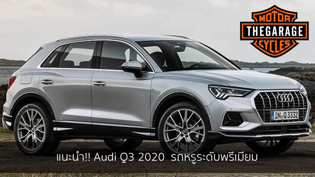 แนะนำ!! Audi Q3 2020 รถหรูระดับพรีเมียม แต่งรถ ประดับยนต์ รวมทั้งอุปกรณ์แต่งรถ