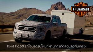 Ford F-150 รถไฮบริดรุ่นใหม่ที่ผ่านการทดสอบความแกร่ง แต่งรถ ประดับยนต์ รวมทั้งอุปกรณ์แต่งรถ