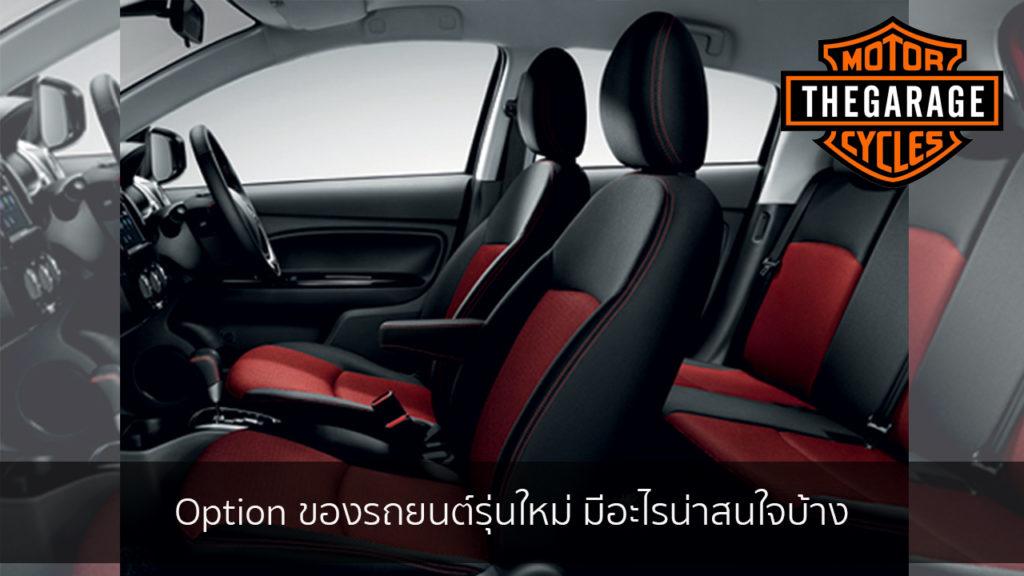 Option ของรถยนต์รุ่นใหม่ มีอะไรน่าสนใจบ้าง แต่งรถ ประดับยนต์ รวมทั้งอุปกรณ์แต่งรถ