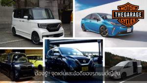 ต้องรู้!! จุดเด่นและข้อดีของรถยนต์ญี่ปุ่น แต่งรถ ประดับยนต์ รวมทั้งอุปกรณ์แต่งรถ