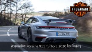 สวยถูกใจ!! Porsche 911 Turbo S 2020 โดนใจสุดๆ แต่งรถ ประดับยนต์ รวมทั้งอุปกรณ์แต่งรถ