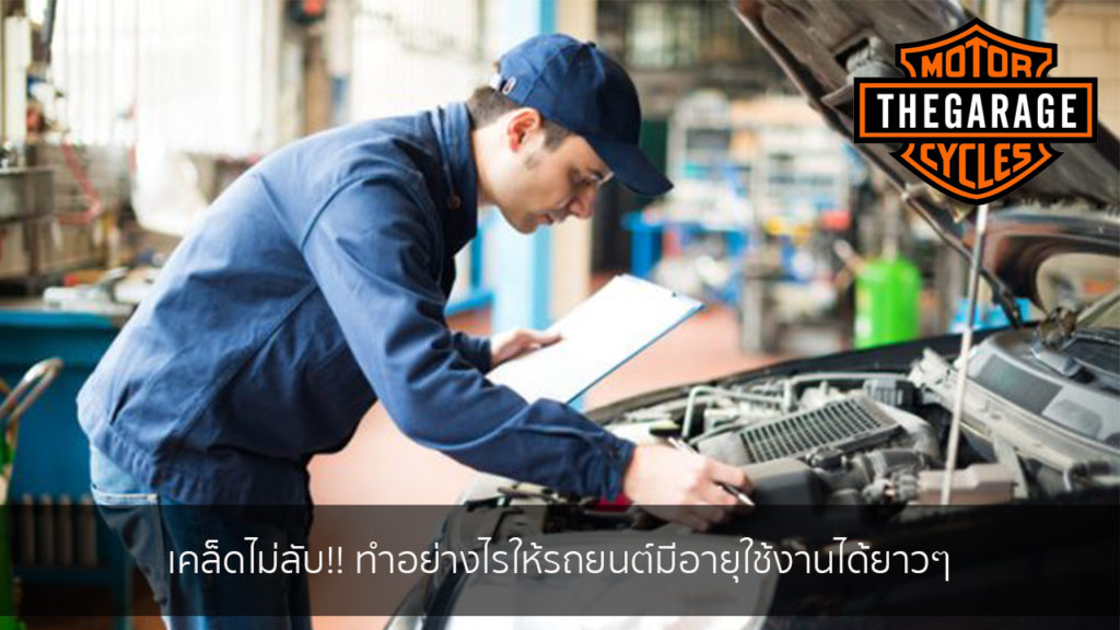 เคล็ดไม่ลับ!! ทำอย่างไรให้รถยนต์มีอายุใช้งานได้ยาวๆ แต่งรถ ประดับยนต์ รวมทั้งอุปกรณ์แต่งรถ