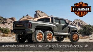 เปิดตัวแล้ว กระบะ Rezvani Hercules 6 ล้อ ในราคาเริ่มต้นราว 6.8 ล้าน แต่งรถ ประดับยนต์ รวมทั้งอุปกรณ์แต่งรถ