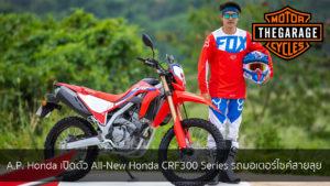 A.P. Honda เปิดตัว All-New Honda CRF300 Series รถมอเตอร์ไซค์สายลุย แต่งรถ ประดับยนต์ รวมทั้งอุปกรณ์แต่งรถ