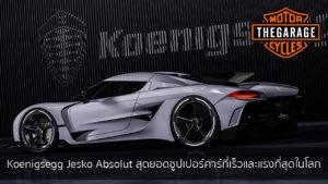 Koenigsegg Jesko Absolut สุดยอดซูปเปอร์คาร์ที่เร็วและแรงที่สุดในโลก แต่งรถ ประดับยนต์ รวมทั้งอุปกรณ์แต่งรถ