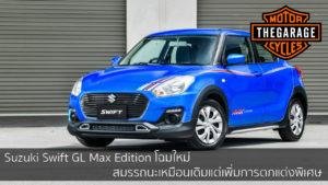 Suzuki Swift GL Max Edition โฉมใหม่ สมรรถนะเหมือนเดิมแต่เพิ่มการตกแต่งพิเศษ แต่งรถ ประดับยนต์ รวมทั้งอุปกรณ์แต่งรถ