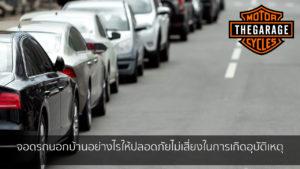 จอดรถนอกบ้านอย่างไรให้ปลอดภัยไม่เสี่ยงในการเกิดอุบัติเหตุ แต่งรถ ประดับยนต์ รวมทั้งอุปกรณ์แต่งรถ
