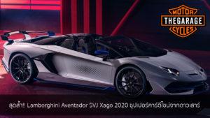 สุดล้ำ!! Lamborghini Aventador SVJ Xago 2020 ซุปเปอร์คาร์ดีไซน์จากดาวเสาร์ แต่งรถ ประดับยนต์ รวมทั้งอุปกรณ์แต่งรถ
