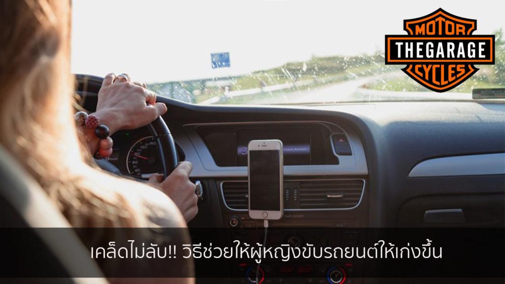เคล็ดไม่ลับ!! วิธีช่วยให้ผู้หญิงขับรถยนต์ให้เก่งขึ้น แต่งรถ ประดับยนต์ รวมทั้งอุปกรณ์แต่งรถ