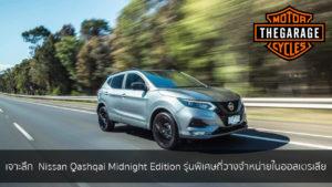 เจาะลึก Nissan Qashqai Midnight Edition รุ่นพิเศษที่วางจำหน่ายในออสเตรเลีย แต่งรถ ประดับยนต์ รวมทั้งอุปกรณ์แต่งรถ