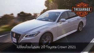 เปลี่ยนโฉมในรอบ 2ปี Toyota Crown 2021 แต่งรถ ประดับยนต์ รวมทั้งอุปกรณ์แต่งรถ