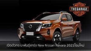 เปิดตัวกระบะพันธุ์แกร่ง New Nissan Navara 2021โฉมใหม่ แต่งรถ ประดับยนต์ รวมทั้งอุปกรณ์แต่งรถ