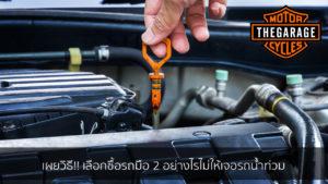 เผยวิธี!! เลือกซื้อรถมือ 2 อย่างไรไม่ให้เจอรถน้ำท่วม แต่งรถ ประดับยนต์ รวมทั้งอุปกรณ์แต่งรถ
