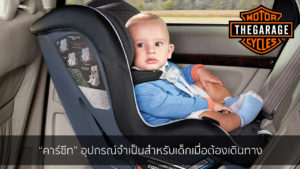 """""""คาร์ซีท"""" อุปกรณ์จำเป็นสำหรับเด็กเมื่อต้องเดินทาง แต่งรถ ประดับยนต์ รวมทั้งอุปกรณ์แต่งรถ"""