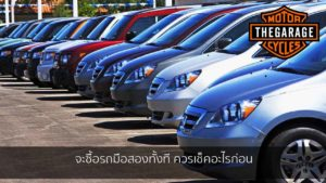 จะซื้อรถมือสองทั้งที ควรเช็คอะไรก่อน แต่งรถ ประดับยนต์ รวมทั้งอุปกรณ์แต่งรถ