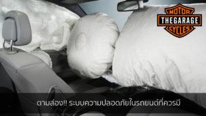 ตามส่อง!! ระบบความปลอดภัยในรถยนต์ที่ควรมี แต่งรถ ประดับยนต์ รวมทั้งอุปกรณ์แต่งรถ