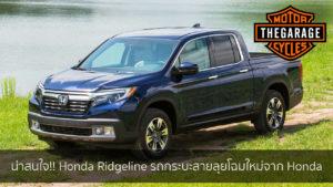 น่าสนใจ!! Honda Ridgeline รถกระบะสายลุยโฉมใหม่จาก Honda แต่งรถ ประดับยนต์ รวมทั้งอุปกรณ์แต่งรถ