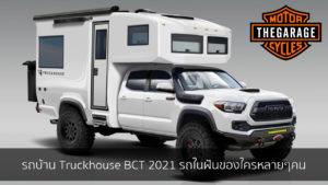 รถบ้าน Truckhouse BCT 2021 รถในฝันของใครหลายๆคน แต่งรถ ประดับยนต์ รวมทั้งอุปกรณ์แต่งรถ