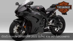 เปิดตัว Honda CBR600RR 2021 รุ่นใหม่ สวย สง่า ไม่ควรพลาด แต่งรถ ประดับยนต์ รวมทั้งอุปกรณ์แต่งรถ